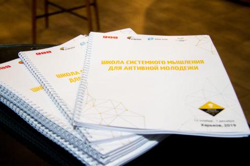 Стартувала школа системного мислення для активної молоді в місті Харкові